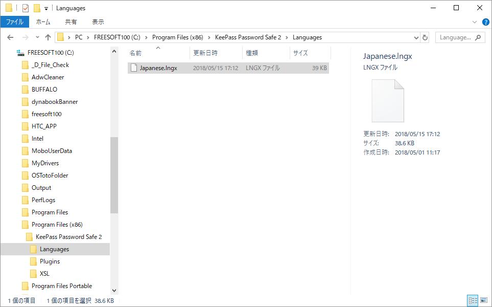 画像に alt 属性が指定されていません。ファイル名: keepass-password-safe-022.png