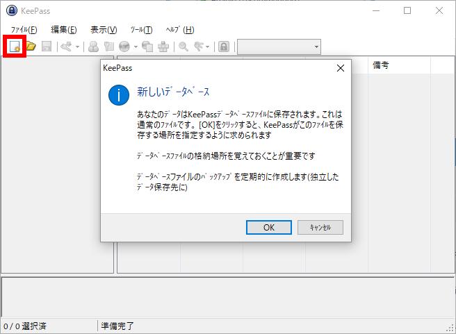 画像に alt 属性が指定されていません。ファイル名: keepass-password-safe-031.png