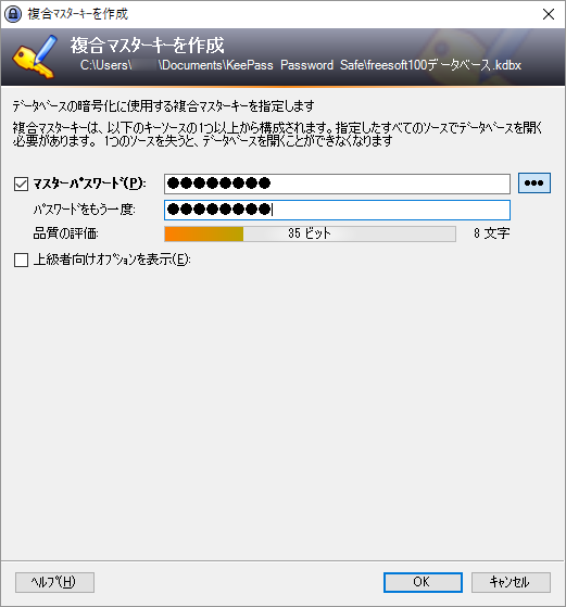 画像に alt 属性が指定されていません。ファイル名: keepass-password-safe-033.png
