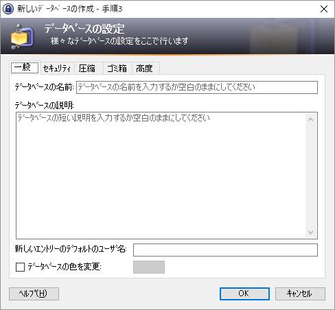 画像に alt 属性が指定されていません。ファイル名: keepass-password-safe-034.png