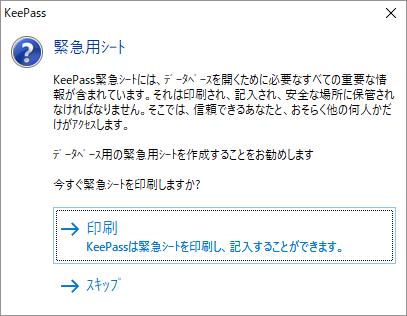 画像に alt 属性が指定されていません。ファイル名: keepass-password-safe-035.png