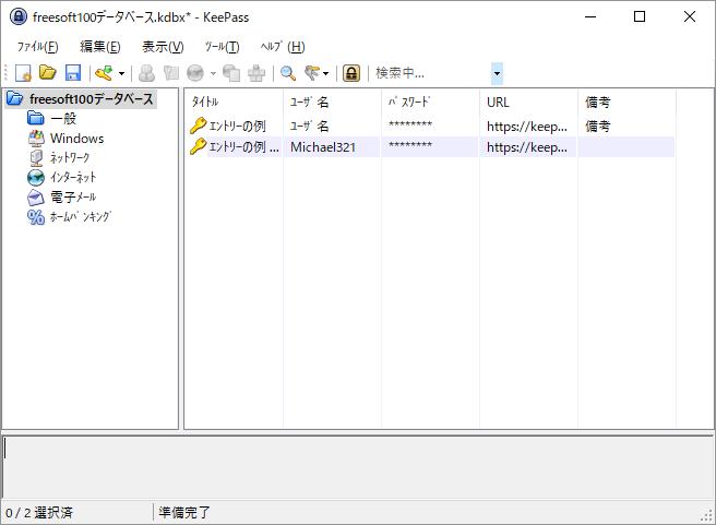 画像に alt 属性が指定されていません。ファイル名: keepass-password-safe-036.png