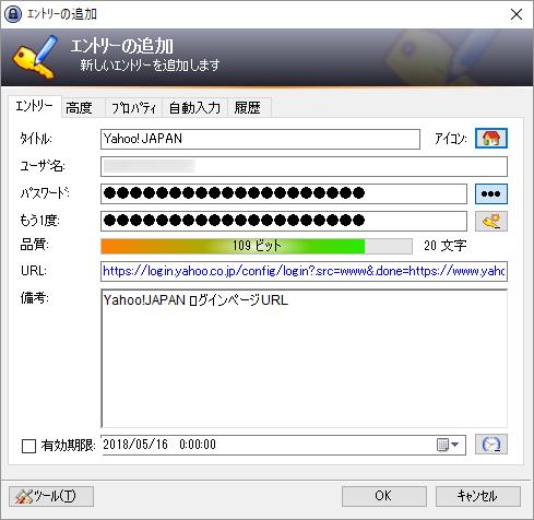 画像に alt 属性が指定されていません。ファイル名: keepass-password-safe-038.png